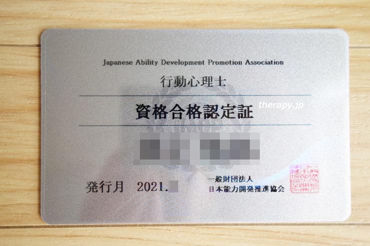 行動心理士資格の写真